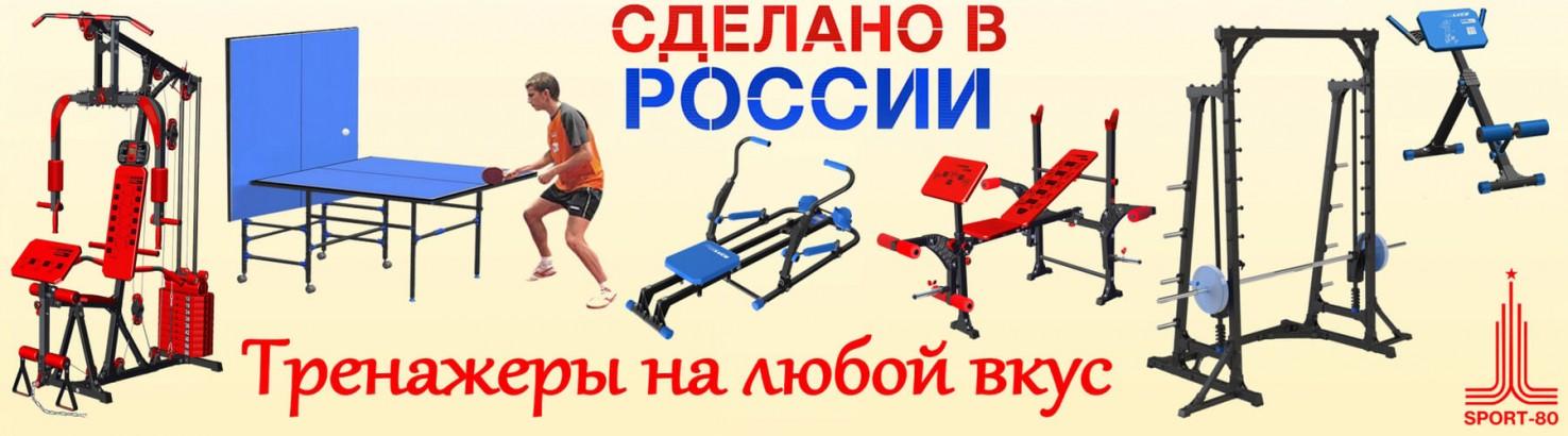 Магазин Спортивных Товаров Леко