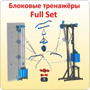 Блочные тренажёры Full Set