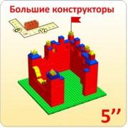 Конструкторы размера 5 дюймов 2-5 лет