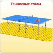 Теннисные столы и комплектующие.