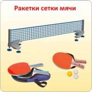 Комплектующие к теннисным столам.