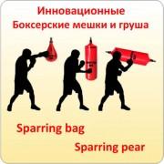 Инновационные боксерские мешки и груша