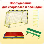 Оборудование для спортзалов