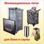 Инновационные электрические печи для бани и сауны