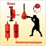 Бокс, комплектующие