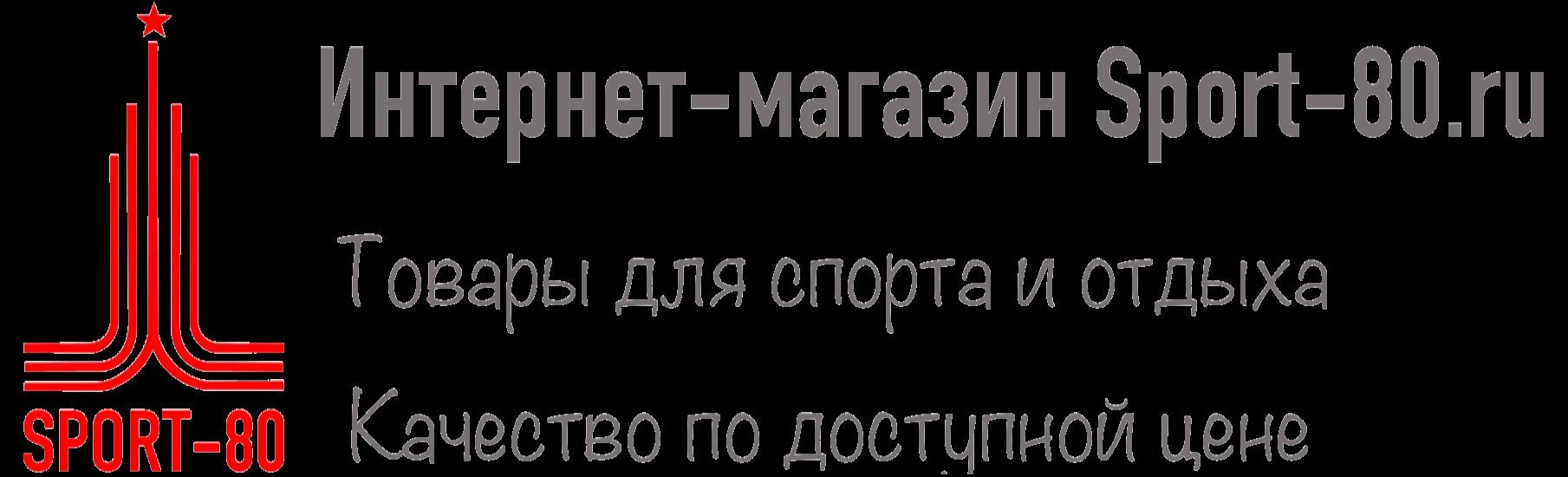 Интернет-магазин товаров для спорта и отдыха SPORT-80.ru